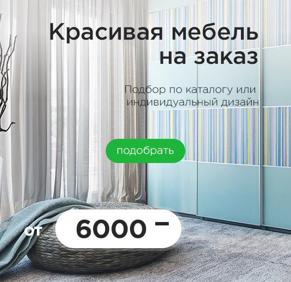 Красивая мебель на заказ. Изготовление мебель Ирпень, Буча, Киев